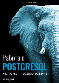 Working with PostgreSQL: configuration and scaling